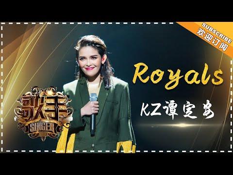 KZ·谭定安《Royals》-个人精华《歌手2018》第9期 Singer 2018【歌手官方频道】