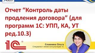 """Отчет """"Контроль даты продления договора"""" (для программ 1С: УПП, КА, УТ ред.10.3)(Если на предприятии оказываются услуги по договорам (например, договоры страхования, технического обслужи..., 2015-07-28T05:38:45.000Z)"""