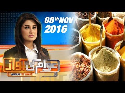 Masala Ya Zehar   Awam Ki Awaz   SAMAA TV   Farah Yousuf   08 Nov 2016