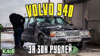 Ответка Академегу : Volvo и за 30к сможет выдержать тест и не только!