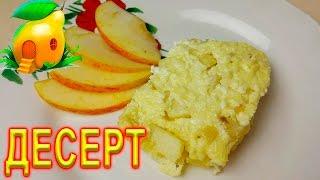 Оочень вкусный - Творожный десерт от Домохозяйки! Диетический рецепт. Диета Стол №5! #125