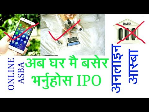 How to apply ipo through online ASBA || share market