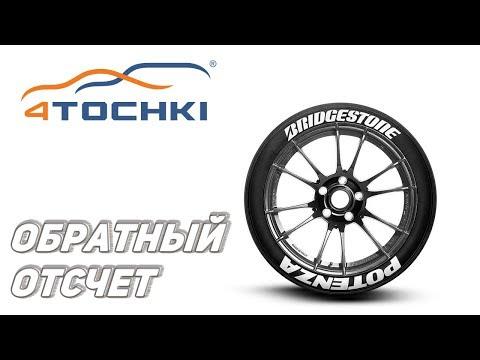 Bridgestone Potenza - обратный отсчет