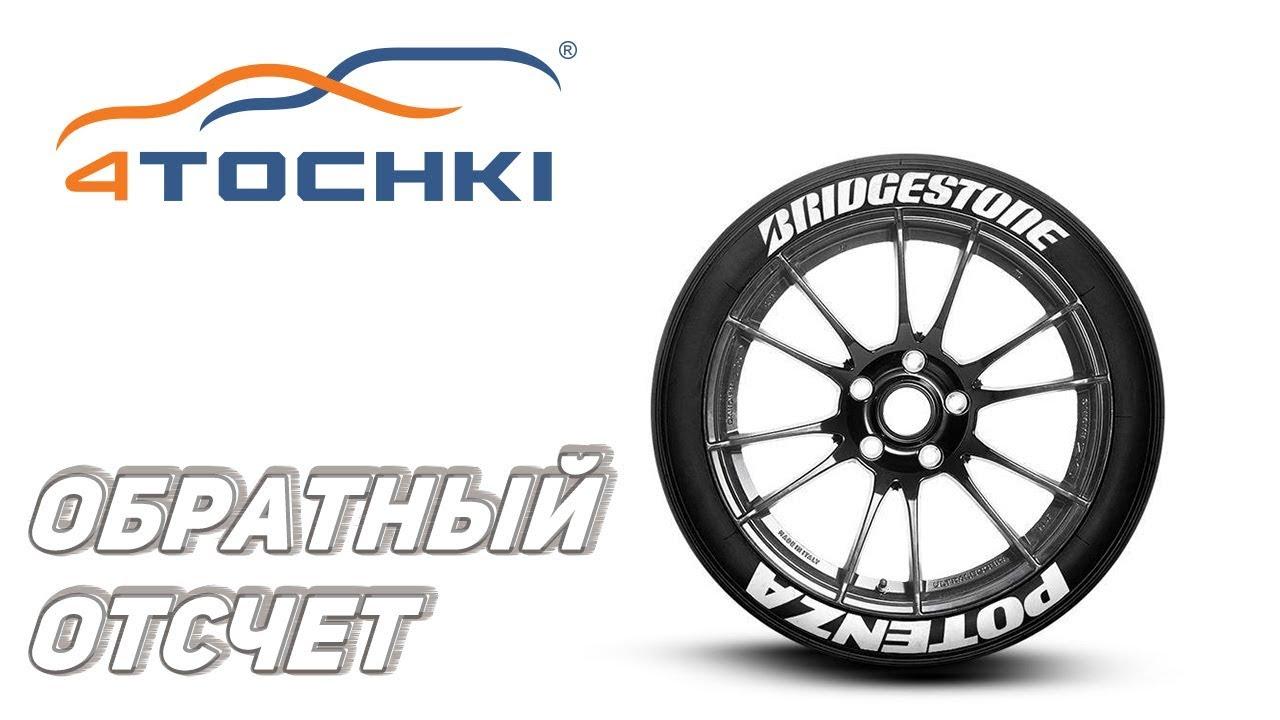Bridgestone Potenza - обратный отсчет на 4точки. Шины и диски 4точки - Wheels & Tyres