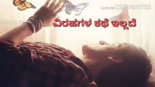 e-preethi-manasugala-manasolage-feeling-song-new