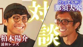 柏木選手 公式Instagram:https://www.instagram.com/yosuke_kash... 浦...