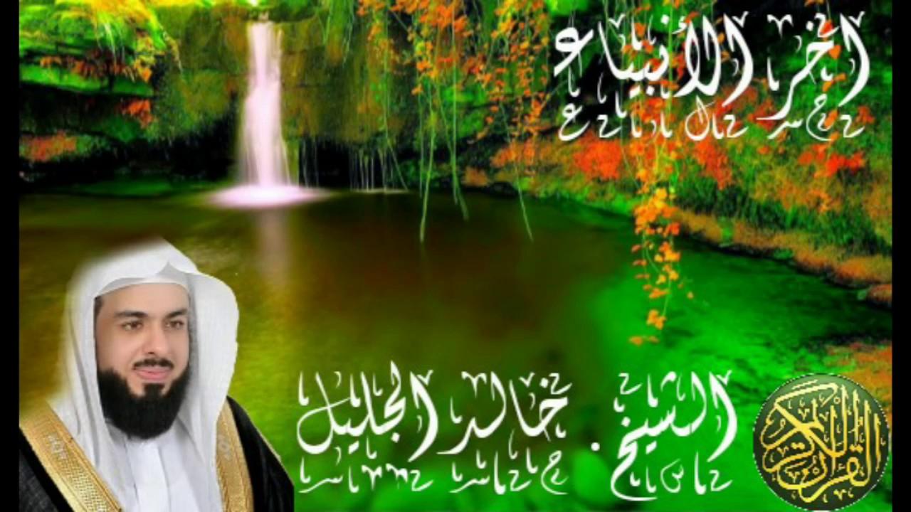 quran mp3 khalid jalil