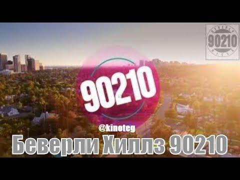 Беверли Хиллз 90210 (BH90210) 1, 2, 3, 4, 5, 6, 7 серия / 2019 / на русском / анонс, сюжет, актеры