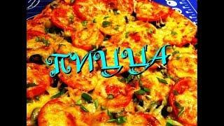 💕ДОМАШНЯЯ ПИЦЦА/КАК ПРИГОТОВИТЬ/PIZZA, FAVORITE RECIPE OF MY FAMILY/Нанули Лада👍