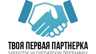 Как получить партнерку не имея ничего))