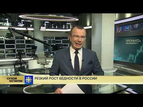 Юрий Пронько: Это очень опасно! В России зафиксирован резкий рост бедности