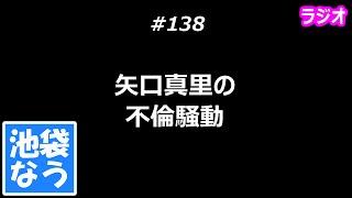 番組収録後に矢口真里さんついに離婚発表!不倫&別居騒動の末、最悪の...