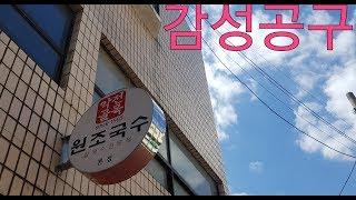 약전골목 원조국수, 감성공구 3분 맛집~~♡♡
