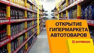 видео магазин автотоваров