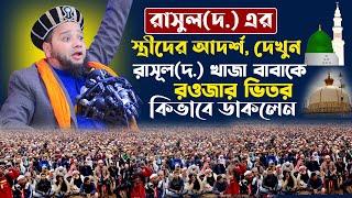 Jahangir Alam  01819-947815| মালেক শাহ হুজুরের কেরামত | জাহাঙ্গীর হুজুর | Bangla Waz
