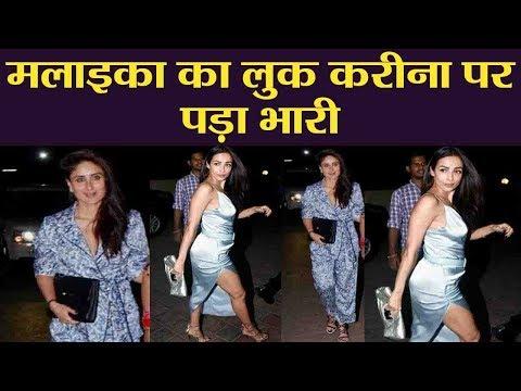Kareena Kapoor Khan's look fails in front of Malaika Arora; Watch video   Boldsky Mp3