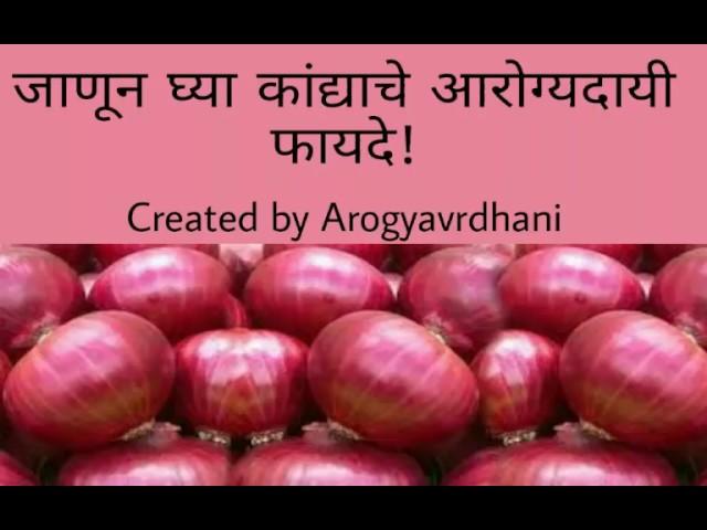 ????? ???? ????????? ?????????? ?????!,Health benefits of onion