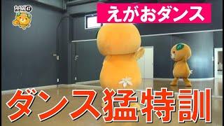 02/47 みきゃん、えがおダンス猛特訓 ! thumbnail