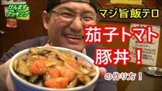 材料一覧! 豚バラ肉 100グラム 茄子 2本 トマト 1個 玉ねぎ ...