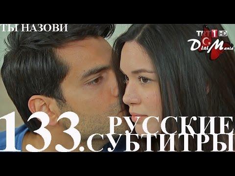 Турецкий сериал ты назови 133 серия ты назови турецкий сериал 133 134