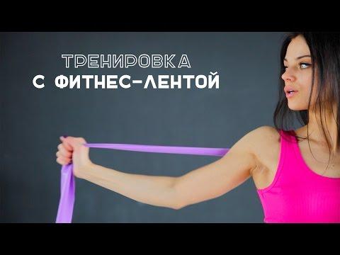 Упражнения с эластичной лентой для всего тела