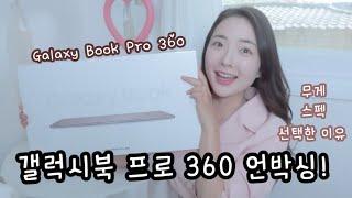 NEW 삼성 갤럭시북 프로 360 언박싱!! 선택한 이…