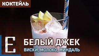 БЕЛЫЙ ДЖЕК — коктейль с виски и молоком