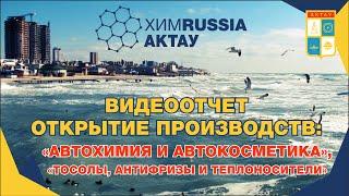 Открытие производства автохимии, тосола в Актау(В декабре 2015 года ГК ХимRussia запустила производство сегментов автохимия, автокосметика, тосолы, теплоносите..., 2016-01-18T15:04:45.000Z)