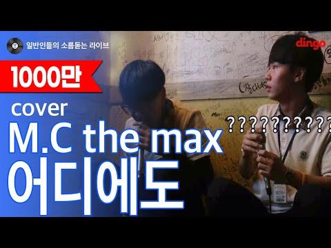 """[일소라] 일반인 고등학생끼리 부르는 """"어디에도 (MC The Max)"""" Cover"""
