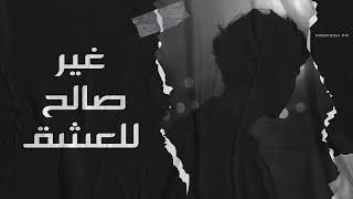 عراقي 2020 | انحب واحب واضحي - نسخة مميزة