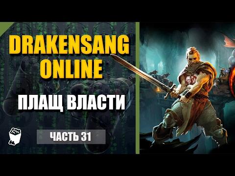 Drakensang Online Игра за война прохождение #31, Наконец то плащ Власти