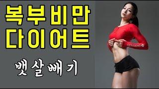 복부비만 다이어트, 뱃살빼기 타바타 홈트레이닝 ㅣ모티베이터 고민수