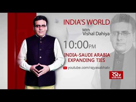 Teaser - India's World: India-Saudi Arabia: Expanding Ties | Today 10 pm