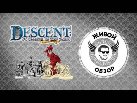 Обзор настольной игры «Descent: Странствия во тьме» для конкурса #Boardgamesvideo