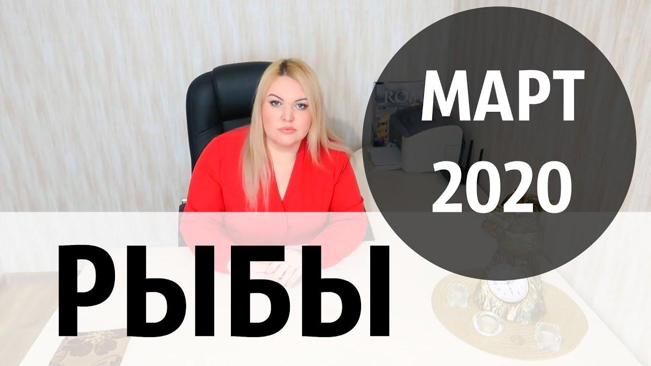 РЫБЫ - МАРТ 2020 года   РЫБЫ - ТАРО ПРОГНОЗ на МАРТ 2020 года