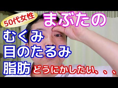 まぶたのむくみマッサージケア【50代向け】Eyelid swelling massage care