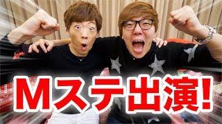 ヒカキン&セイキン Mステ出演決定!【Mステスーパーライブ2017】 thumbnail