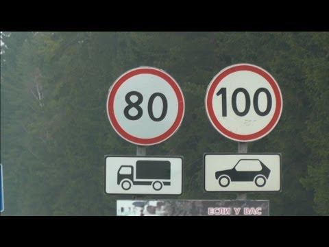 Инструкция по применению дорог. Трасса М1 Беларусь (1 часть)