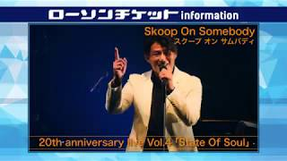 Skoop On Somebody 20th anniversary live Vol.4 「State Of Soul」 チ...