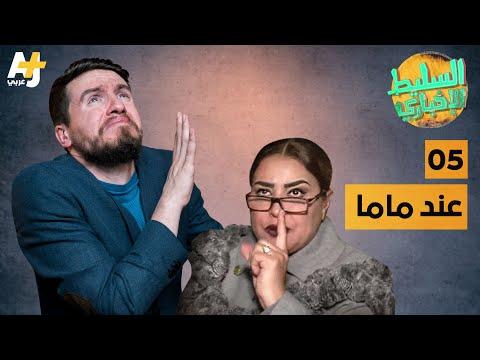 السليط الإخباري - عند ماما | الحلقة (5) الموسم السابع
