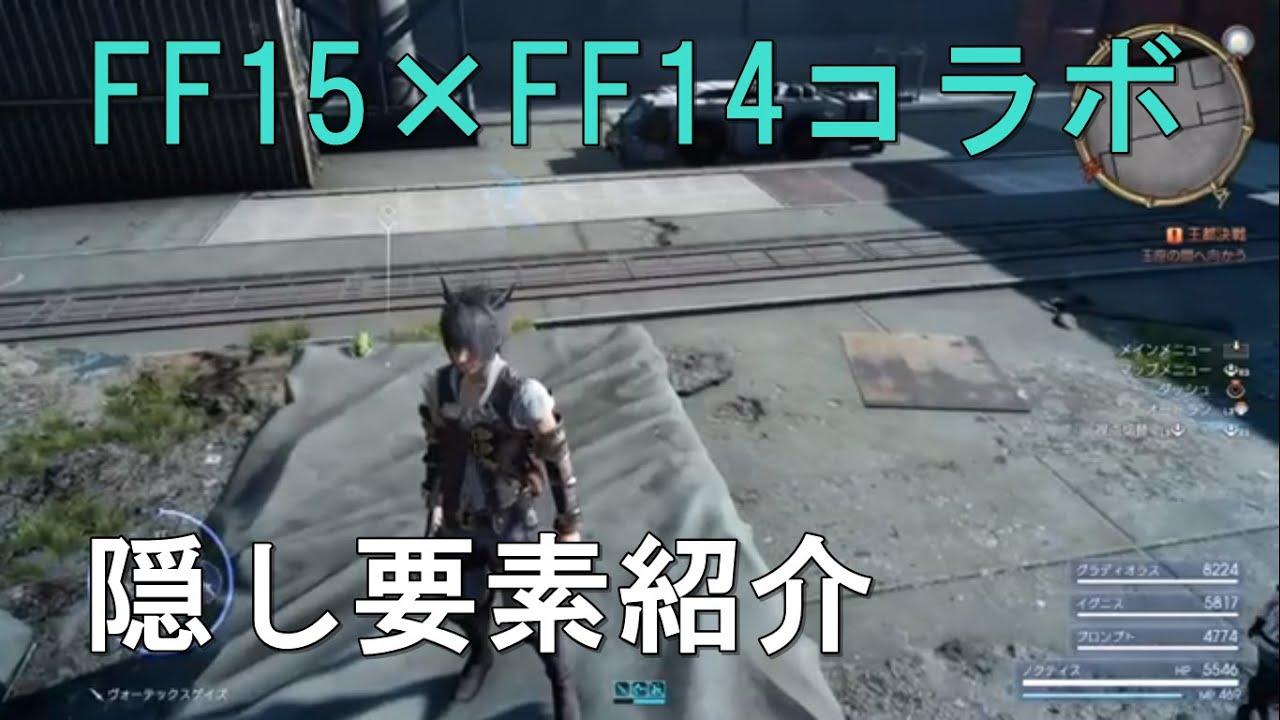 【FF15】「FF15×FF14コラボ」隠し要素紹介【謹賀新年】