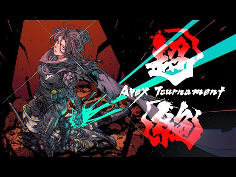 【公式】超絶Apex Tournament - 大会本配信【Apex Legends】