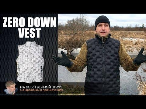 Пуховый жилет без пуха. Zero Down Vest