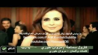 Marwan Khoury & Carol Samaha Ya Rab -Kurdish Subtitleگۆرانی عربی ژێرنوسی کوردى