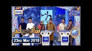Shan-e-Sehr – Segment: Shan-e-Ilm – 23rd May 2018