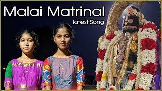 Malai Matrinal  | telugu india tv