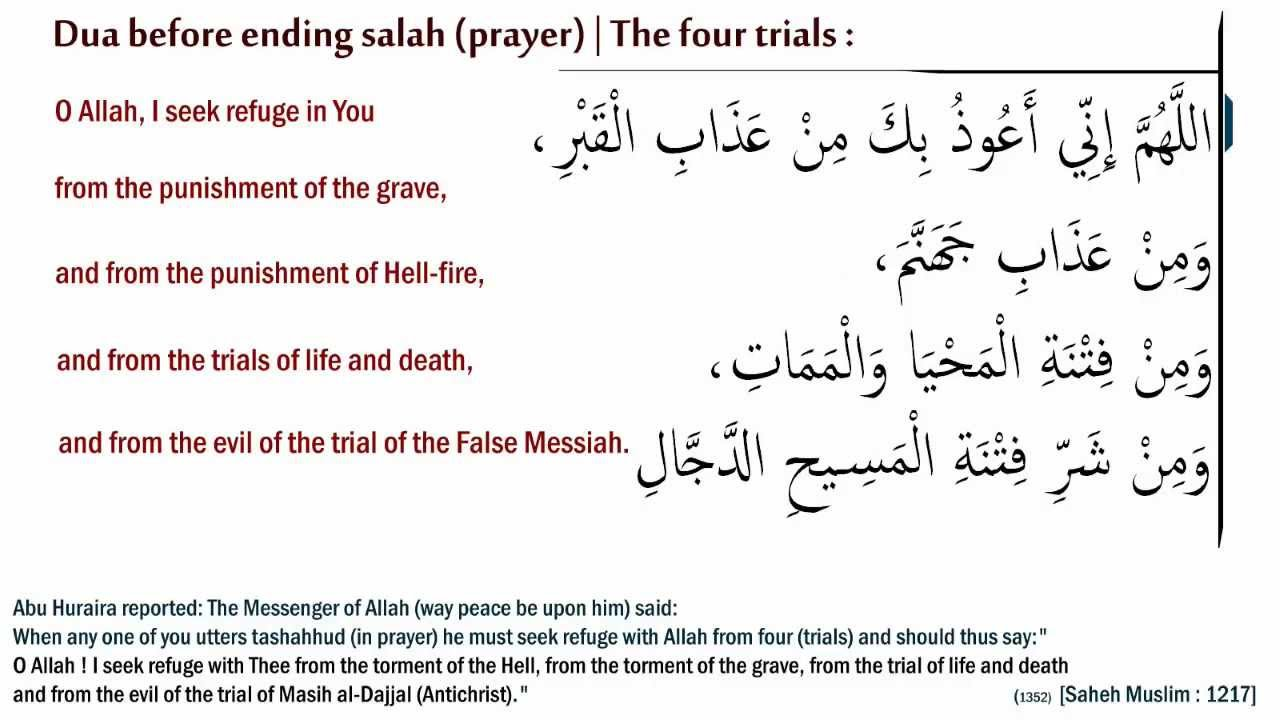 Dua before ending prayer 1 (Protection from trials of grave, hell-fire,  Antichrist, life and death )