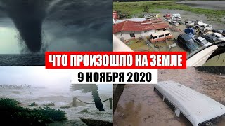 Катаклизмы за день 9 ноября 2020   месть природы, изменение климата, событие дня, в мире, боль земли