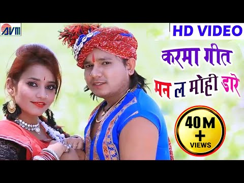 दिलीप राय-Cg Karma Geet-Man La Mohi Dare-Dilip Ray-New Chhattisgarhi Song HD Video 2018-AVM STUDIO