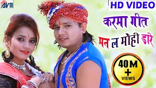 दिलीप राय-Cg Karma Geet-Man La Mohi Dare-Dilip Ray-New Chhattisgarhi Song HD Video 2018-AVM STUDIO thumbnail